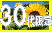 [渋谷] 6/23 30代一人参加限定!渋谷☆話題のゆる恋活☆飲み友・恋活に最適☆一人参加限定!恋するもんじゃ作り料理街コン