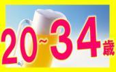 [池袋] 6/22 池袋☆街コン初心者・飲み友・恋活にピッタリ!初夏のリアルに出会える恋する水族館合コン
