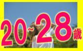 [池袋] 6/23 池袋☆街コン初心者・飲み友・恋活にピッタリ!6月限定で変ね生き物展も巡れる!初夏のリアルに出会える恋する水...
