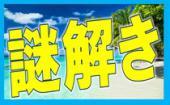 [新宿] 7/13 新宿 ☆謎解き第一弾!夏のエンターテイメント!謎を解くことで自然に距離が縮まる謎解き街コン