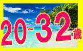 [池袋] 7/14 池袋 夏のサンシャイン水族館デート☆オリジナルMISSONで出会いを楽しめる新感覚街コン
