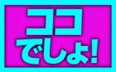 [新宿] 7/14 新宿 健康的に出会おう!午前中から大盛り上がり!飲み友・友活・恋活に最適☆朝活カラオケ街コン!