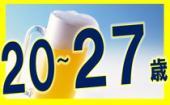 [新宿] 7/14 新宿☆酒恋シリーズ☆若者限定☆酒場巡りをしながら自然に距離が縮まる夏の酒場巡りウォーキング街コン