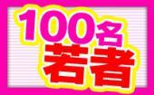 [品川] 【100名×タピオカプレゼント】7/13 品川☆100名規模×20~33歳☆夏っぽい特別企画!手ぶらでOK!今年最後の恋...