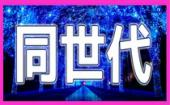 [押上] 7/15 隅田☆夏限定企画☆インスタ映え・飲み友・恋活に!神秘的な空間で出会えるオリジナル水族館合コン