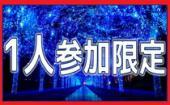 [渋谷] 7/21 渋谷☆話題のゆる恋活☆飲み友・恋活に最適☆一人参加限定!恋するもんじゃ作り料理街コン