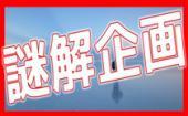 [新宿] 8/10 新宿 ☆謎解き第一弾!夏のエンターテイメント!謎を解くことで自然に距離が縮まる街コン