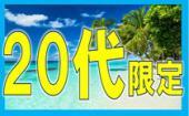 [上野] 8/11 上野 ☆可愛い動物達を話題にオリジナルミッションで盛り上がる!新感覚動物園街コン