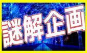 [新宿] 8/12 新宿 ☆謎解き第一弾!夏のエンターテイメント!謎を解くことで自然に距離が縮まる街コン