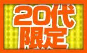 [渋谷] 8/12 渋谷☆20代限定企画☆飲み友作り・恋活に最適☆パンケーキ料理街コン