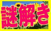 [新宿] 8/15 新宿 ☆謎解き第一弾!夏のエンターテイメント!謎を解くことで自然に距離が縮まる街コン