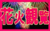 [入間市] 8/15【浴衣特典有】 入間納涼花火観覧☆20代限定×夏季限定企画!初入間市開催!ローカル感漂う花火大会を堪能しよう!