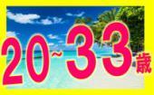 [] 8/18 新宿☆酒恋シリーズ☆酒場巡りをしながら自然に距離が縮まる夏の酒場巡りウォーキング街コン