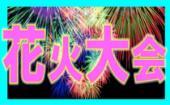 [] 【東京/世田谷】10/5 場所取り不要☆インスタ映え・アウトドア派・飲み友・恋活に最適!秋の巨大パノラマで大花火観覧合コン