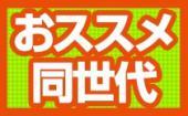 [] 【神奈川/横浜】10/13(日)気軽にお散歩恋活☆アウトドア派・飲み友・恋活に最適!秋の横浜中華街食べ歩き合コン