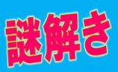 [] 【東京/新宿】11/16(土)謎解好き集合!20代限定!共通の趣味を通して友達を作る企画!秋の謎解き友活コン