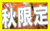 【東京/立川】11/17(日)初のライトアップ紅葉体験!飲み友・友達作り・恋活に最適!昭和記念公園秋の夜散歩コン!