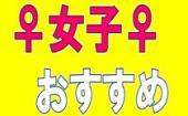 [] 【東京/高尾山】11/17(日)紅葉もみじ祭り!高身長170以上男性限定☆たっぷり話せる3時間!疲れすぎないハイキング!秋...