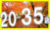 [] 11/23 旅行好き大集合!☆飲み友・友活に最適!共通の話で盛り上がれる旅行好き友活コン