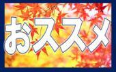 [] 【東京/立川】11/24(日)初のライトアップ紅葉体験!飲み友・友達作り・恋活に最適!昭和記念公園秋の夜散歩コン!