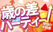12/7 関東三大イルミネーション湘南の宝石☆紅葉に負けない江ノ島イルミ合コン