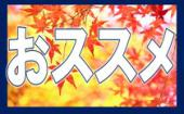 [] 12/8 ライトアップ紅葉体験!情緒あふれる庭園デート!クリスマスまでに恋しよう!六義園紅葉合コン