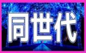 [] 12/8(日)海外で話題のイベントが日本初上陸☆話題のアソビル巡り!クリスマス直前新感覚のデジタル体験合コン