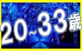 12/11(水)関東三大イルミネーション青の洞窟☆クリスマスまでに彼氏・彼女がほしい方必見のイルミ合コン