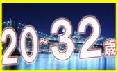 12/18 世界最大級のバカラシャンデリアイルミネーション!クリスマスまでに彼カノを作ろう!冬のイルミ合コン(東京都/恵比寿)