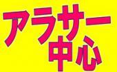1/13 池袋☆高身長170以上男子限定!アウトドア派・飲み友・恋活にピッタリ!恋結び水族館合コン