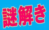 [] 1/17 新宿☆謎解好き集合!20~32歳限定!飲み友・友達作りに最適!謎解き友活コン/シーズン1