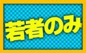1/19 池袋☆20~25歳限定ヤング世代企画!アウトドア派・飲み友・恋活にピッタリ!恋結び水族館合コン