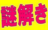 [] 1/24 新宿☆謎解好き集合!20~27歳限定!飲み友・友達作りに最適!謎解き友活コン/シーズン1