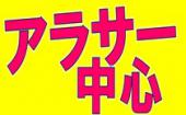 2/15 上野☆一名参加限定!飲み友・友達作り・恋活に最適!出会える美術館合コン