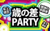 2/22 江ノ島☆飲み友・恋活に最適!出会える新江ノ島水族館合コン