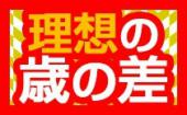 3/6 新宿☆爽やかメンズ集合!着席合コンスタイルで飲み友・恋活に!スマートに出会える縁結び街コン