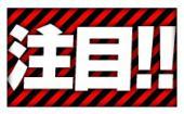 3/7 新宿☆注目度NO1企画☆友達作り・飲み友に最適!気の合う仲間とボードゲーム友活コン