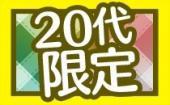 3/7 新宿☆爽やかメンズ集合!着席合コンスタイルで飲み友・恋活に!スマートに出会える縁結び街コン