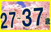 3/8 新宿庭園☆アウトドア派・飲み友・友達作り・恋活に最適!静かに出会える庭園散歩合コン
