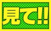 3/13 新宿☆お酒好き大集合!飲み友・友活に最適!共通の話で盛り上がれるお酒好き友活コン