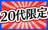 3/20 新宿庭園☆アウトドア派・飲み友・友達作り・恋活に最適!静かに出会える庭園お花見合コン
