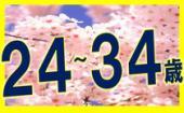 3/22 大宮☆気軽にお散歩恋活☆お花見の名所で出会おう☆自然に距離が縮まる!春の桜探索ウォーキング街コン