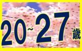 3/21 新宿☆お酒好き集合!友達作りに最適!みんなで楽しむ酒場巡り友活コン