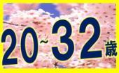 3/24 目黒☆春のお散歩恋活☆幻想的な花見体験!一名参加限定!全国1位の名所目黒川桜ウォーキング街コン