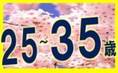 3/27 千鳥ヶ淵緑道周辺☆春のお散歩恋活☆花見の有数の名所で出会おう!夜桜ウォーキング街コン