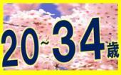 3/28 大宮☆気軽にお散歩恋活☆お花見の名所で出会おう☆自然に距離が縮まる!春の桜探索ウォーキング街コン