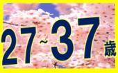 3/15 新宿☆爽やかメンズ集合!着席合コンスタイルで飲み友・恋活に!スマートに出会える縁結び街コン