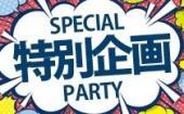 3/15 新宿☆ゲームを通じて出会える人気企画!ゲーム体験コン
