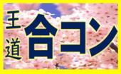 3/29 新宿☆爽やかメンズ集合!着席合コンスタイルで飲み友・恋活に!スマートに出会える縁結び街コン