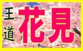 4/4 新宿庭園☆アウトドア派・飲み友・友達作り・恋活に最適!静かに出会える庭園お花見合コン